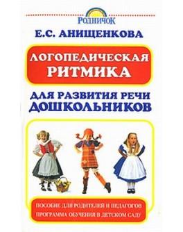 Анищенкова Е. Логопедическая ритмика для развития речи дошкольников - SV 17