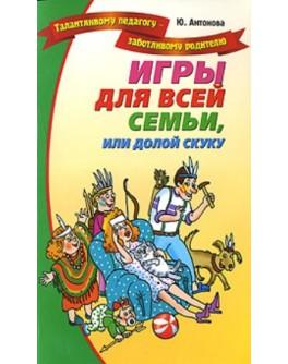 Антонова Ю. Игры для всей семьи