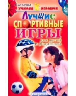 Антонова Ю. Лучшие спортивные игры для детей и родителей