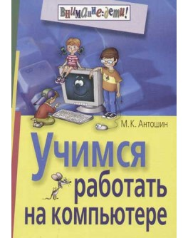 Антошин М. Учимся работать на компьютере