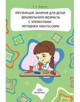 Дивина Е. Обучающие занятия для детей дошкол. возраста с элементами методики Монтессори - SV 53