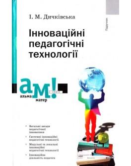 Дичківська І.М. Інноваційні педагогічні технології - SV 55