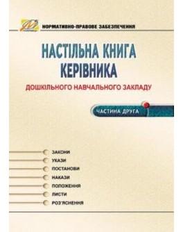 Курочка Н. Настільна книга керівника дошкільного навчального закладу. Частина 2. (Нормативно-правове забезпечення) - SV 90