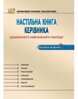 Курочка Н. Настільна книга керівника дошкільного навчального закладу. Частина 4. (Нормативно-правове забезпечення) - SV 91