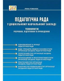 Романюк І. Педагогічна рада у ДНЗ: технологія розробки, підготовки та проведення - SV 135