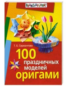 Сержантова Т. 100 праздничных моделей оригами - SV 138