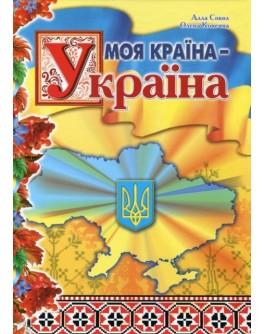 Сокол А. Моя країна Україна - SV 147
