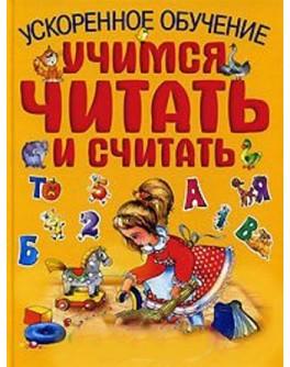 Федины О. и С. Учимся читать и считать  - SV 184