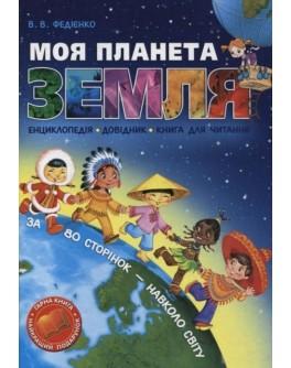Федіенко В. Моя планета земля - SV 185