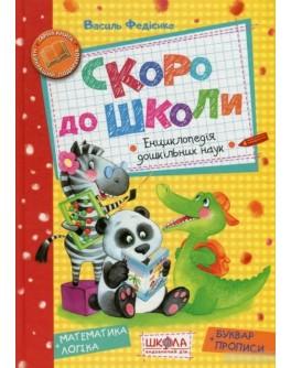Федіенко В. Скоро до школи - SV 186