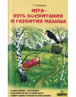 Федорова Г. Игра - путь воспитания и развития малыша - SV 188