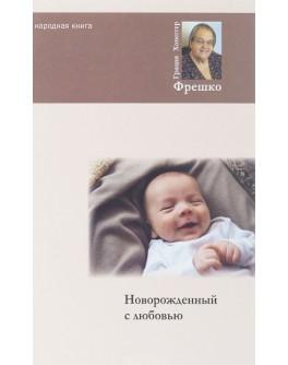 Фрешко Г. Новорожденный с любовью. Методика Монтессори - SV 191
