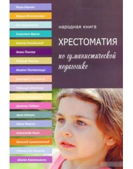 Хрестоматия по гуманистической педагогике - SV 199