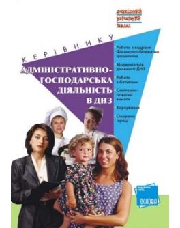 Чала Т. Адміністративно-господарська діяльність у ДНЗ - SV 201