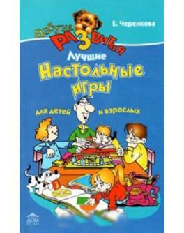 Черенкова Е. Настольные игры для детей и взрослых - SV 205