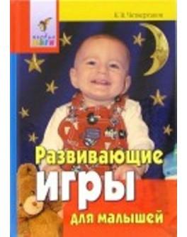 Четвертаков К. Развивающие игры для малышей. От года до трех лет - SV 210