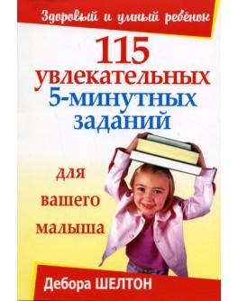 Шелтон Д. 115 увлекательных задач - SV 212