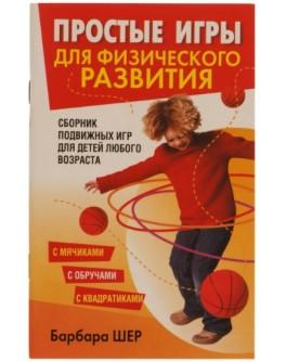 Шер Б. Простые игры для физического развития - SV 214