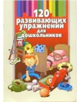 Шульга Е. 120 развивающих упр. для дошкольников - SV 216