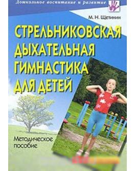 Щетинин М. Стрельниковская дыхательная гимнастика для детей - SV 218