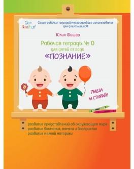 Робочий зошит №0 для дітей 1-2 років Логіка і пізнання - Um У-ЮФ-00