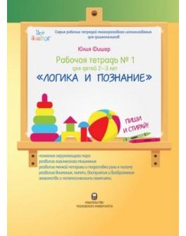 Робочий зошит №1 для дітей 2-3 років Логіка і пізнання - Um У-ЮФ-01
