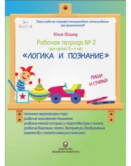 Робочий зошит №2 для дітей 3-4 років Логіка і пізнання - Um У-ЮФ-02