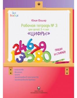 Робочий зошит №3 для дітей 3-4 років Цифри - Um У-ЮФ-03