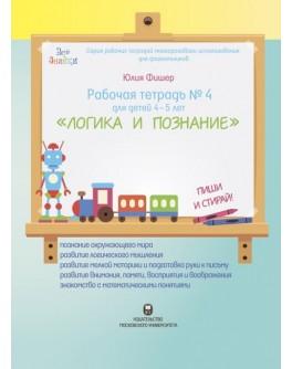 Робочий зошит №4 для дітей 4-5 років Логіка і пізнання - Um У-ЮФ-04