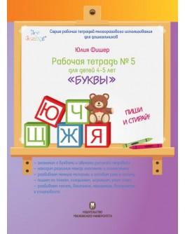Робочий зошит №5 для дітей 4-5 років Літери - Um У-ЮФ-05