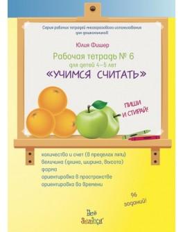 Робочий зошит №6 для дітей 4-5 років Вчимося рахувати - Um У-ЮФ-06