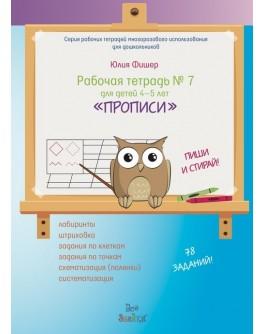 Робочий зошит №7 для дітей 4-5 років Прописи - Um У-ЮФ-07