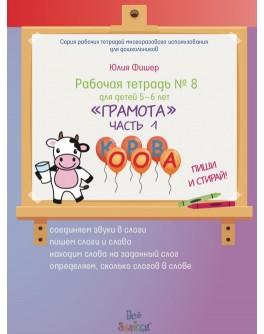 Робочий зошит №8 для дітей 5-6 років Грамота. Частина 1 - Um У-ЮФ-08