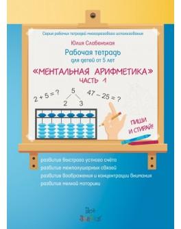 Робочий зошит Ментальна арифметика для дітей від 5 років - Um У-ЮФ-11