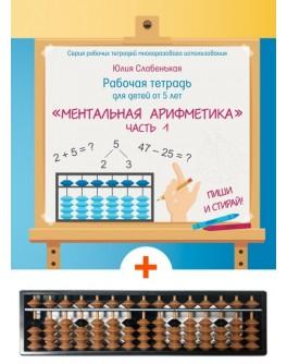 Робочий зошит Ментальна арифметика для дітей від 5 років + Абакус - Um У-ЮФ-12