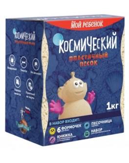Кинетический песок Космический 1 кг, песочница и формочки (ВМ105) - Um ВМ105