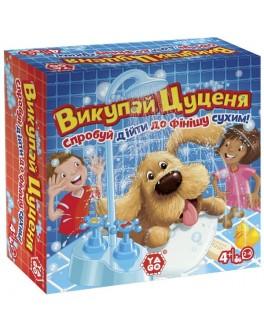 Развлекательная игра Искупай щенка (Викупай Цуценя) - KDS 10301NF1