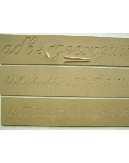 Зразки  каліграфічного письма букв тренажер демонстраційний 75 см - SV тренажёр для письма