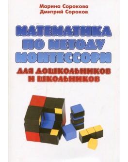 Сорокова М.Г. Математика по методу Монтессори для дошкольников и школьников - SV0060
