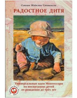 Стивенсон С.М. Радостное дитя - SV0063