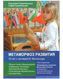 Сумнительный К.Е., Сумнительная С.И. Метаморфозы развития 25 лет с системой М. Монтессори - SV0065