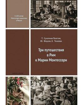Сухотина-Толстая Т. Три путешествия в Рим к Марии Монтессори - SV0066