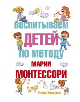 Хилтунен Е. Воспитываем детей по методу Марии Монтессори - SV0078
