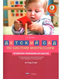 Хилтунен Е.А. Детский сад по системе Монтессори. От 0 до 3 лет: методические рекомендации для педагог - SV0091