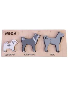 Рамка-вкладиш Монтессорі з дерева Собаки Hega - hega 124