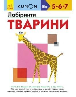 Книга для дітлахів KUMON. Лабіринти. Тварини - ves 937032