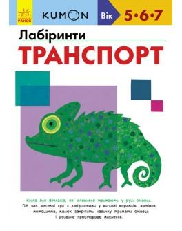 Книга для дітлахів KUMON. Лабіринти. Транспорт  - ves 937063