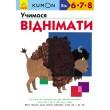 Книга для дітлахів KUMON. Учимося віднімати - ves 934208