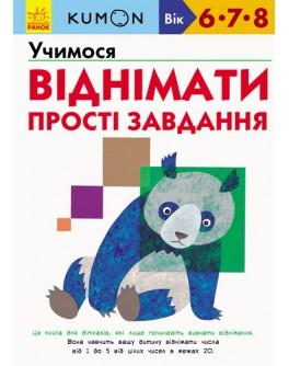 Книга для дітлахів KUMON. Учимося віднімати. Прості завдання - ves 934192