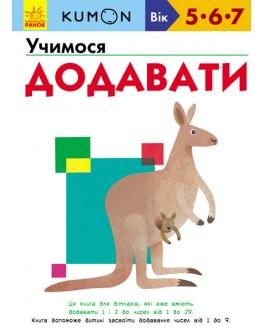 Книга для дітлахів KUMON. Учимося додавати - ves 934185